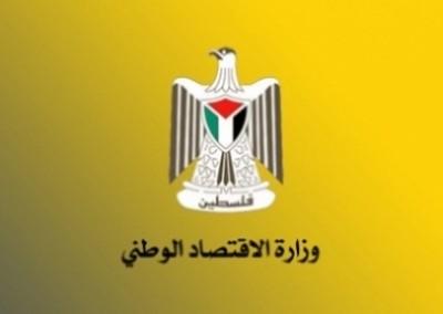 وزارة الاقتصاد الوطني تباشر بسحب الطحنية الاسرائيلية من الأسوق