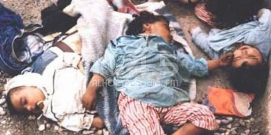 ضحايا مجزرة بحر البقر