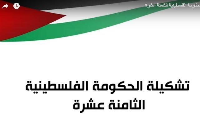 شاهد : تشكيلة الحكومة الفلسطينية الثامنة عشرة