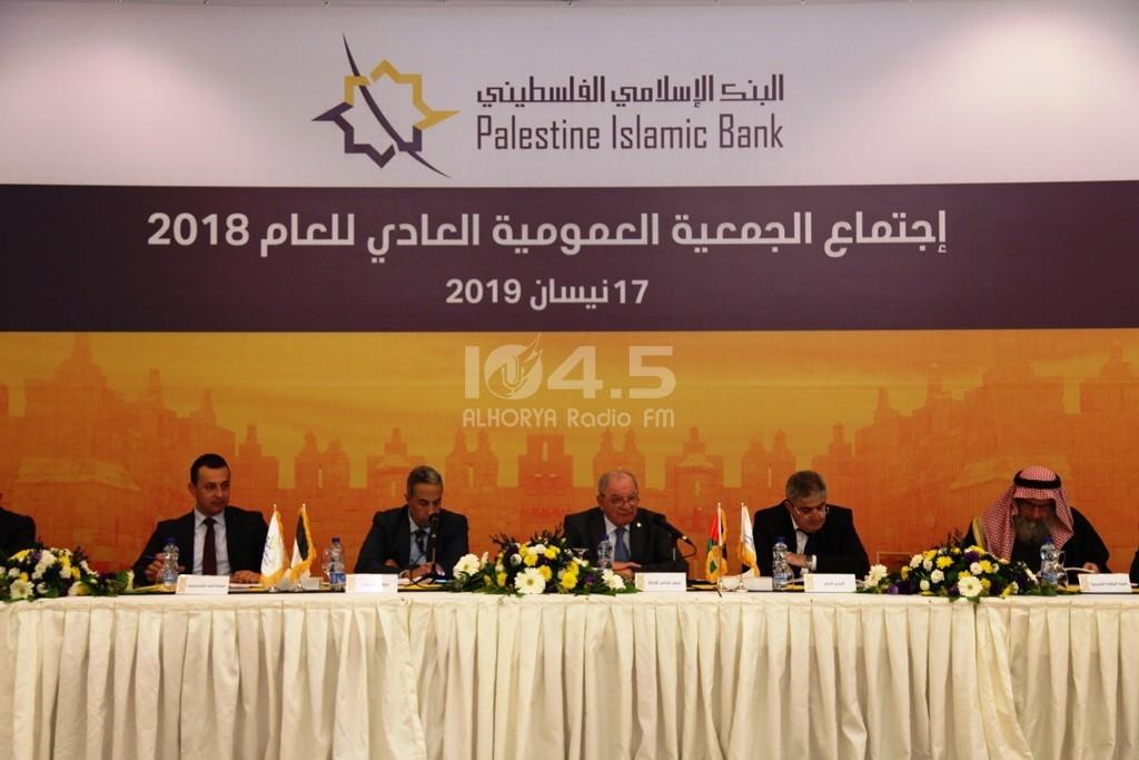 """صور: """"الإسلامي الفلسطيني"""" يعقد اجتماع الجمعية العامة ويقرر رفع رأس ماله ويوزع أرباحاً نقدية"""