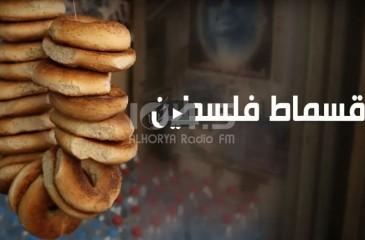 فيديو : قسماط فلسطين