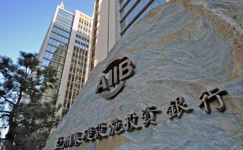 البنك الاسيوي للاستثمار في البنية التحتية يسعر لأول مرة سندات عالمية