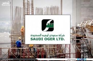 """تصفية موجودات """"سعودي أوجيه"""" بسبب الديون"""