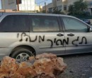 مستوطنون يعطبون اطارات 12 مركبة ويخطون شعارات عنصرية في اللبن الشرقية