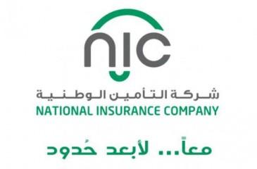 """التأمين الوطنية NIC تطلق منتجها التأميني """" صحتك بأمان """""""