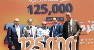 بنك الاستثمار الفلسطيني يسلم جائزة الـ 125000 شيكل
