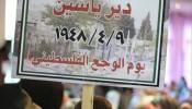 دير ياسين.. 72 سنةً على المجزرة