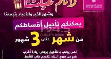 بنك فلسطين يعلن تأجيل أقساط قروض لموظفي القطاع العام والقطاع الخاص لثلاثة شهور لمن يرغب
