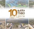 """خصومات ومناطق جديدة ومميزة احتفاء بمرور 10 سنوات على انطلاق مشروع """"طابو"""""""