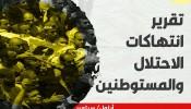 13 شهيدا و214 إصابة و235 معتقلا حصيلة اعتداءات الاحتلال في أيلول المنصرم