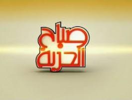 صباحكم حرية