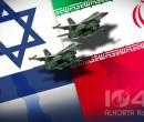 إسرائيل... التحقيق مع موظف في الخارجية على خلفية زيارة قام بها إلى إيران