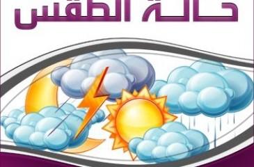 حالة الطقس: أجواء باردة نسبيا حتى بداية الأسبوع المقبل