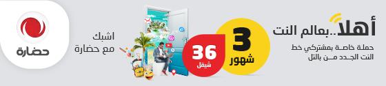 """اهلا بعالم الانترنت"""" بالتبادل مع حملة مخمخ ع النت"""